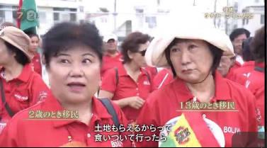 ドキュメント72時間「沖縄 7000人のウチナーンチュ大会」 20170408