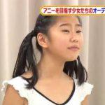 スッキリ!!×ミュージカル『アニー』オーディション密着SP 20170408