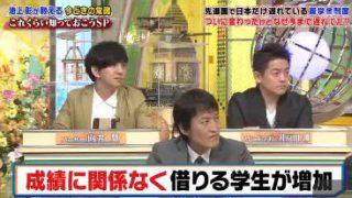 池上彰のニュースそうだったのか!! 2時間スペシャル 20170408