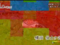"""NHKスペシャル「大地震 あなたの家はどうなる?~見えてきた""""地盤リスク""""~」 20170409"""