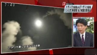 新報道2001 20170409