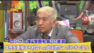 ワイドナショー【武田鉄矢&ヒロミ&千秋】 20170409
