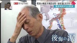 Mr.サンデー拡大SP 20170409