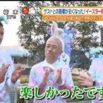 スッキリ!!アンジャッシュ渡部&佐々木希が結婚報告▽62歳女の肉声入手 20170410