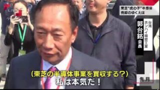"""クローズアップ現代+「""""名門""""企業 東芝はどこへ」 20170411"""