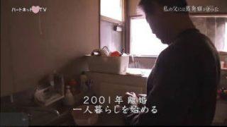 ハートネットTV「私の父には蒸発癖があった 写真家金川晋吾、父を撮る」 20170411