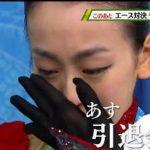 SPORTSウォッチャー▽電撃引退!浅田真央特集▽巨人×広島エース対決 20170411