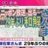 めざましテレビ 20170411