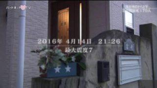 ハートネットTV 熊本地震から1年(1)「災害関連死170人 なぜ…」 20170412