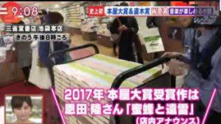 羽鳥慎一モーニングショー 20170412