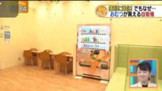 ゆうがたサテライト【弁当・総菜の新傾向とは】 20170412