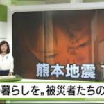 週刊 ニュース深読み「熊本地震1年 避難生活どう支える?」 20170415