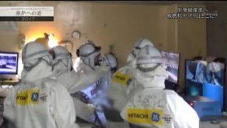 "NHKスペシャル 廃炉への道2017「核燃料デブリ 見えてきた""壁""」 20170415"