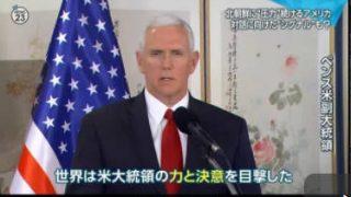 NEWS23 緊迫続く北朝鮮…軍事衝突回避の道は? 20170417