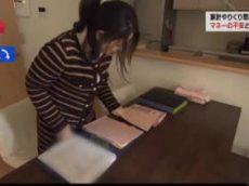 """クローズアップ現代+「""""先行き不安病""""を斬る!わが家のマネー防衛」 20170418"""