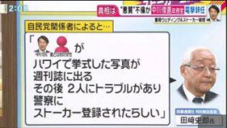 直撃LIVE グッディ! 20170419