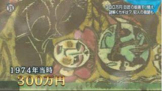 NEWS23 星浩 雨宮塔子 20170419