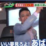 羽鳥慎一モーニングショー 20170421