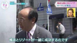 """金曜イチから「動きだす""""カジノ""""」 20170421"""