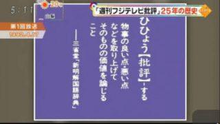 新・週刊フジテレビ批評 20170422
