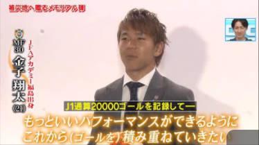 日本サッカー応援宣言 やべっちFC 20170423