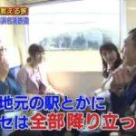 旅ずきんちゃん【鉄道ハカセの旅!】 20170423