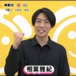 めざましテレビ 20170424