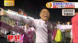 ゆうがたサテライト【独占撮!見たことない北朝鮮!なぜここに日本人?】 20170425