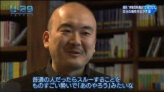 人生デザイン U-29「書店店長・ライター」 20170425