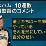 報道ステーション 20170426