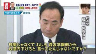 ミヤネ屋 ▽昭和がいっぱい▽研ナオコ退院会見▽森友・籠池爆弾 20170428