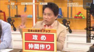週刊 ニュース深読み「ニッポン経済 トランプに立ち向かえる?」 20170429