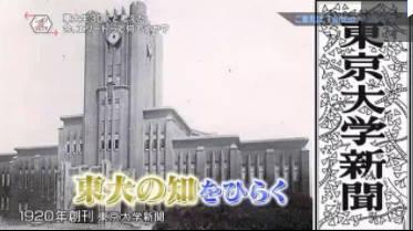 新世代が解く!ニッポンのジレンマ「今 エリートって何ですか?」 20170429