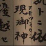 """NHKスペシャル「憲法70年 """"平和国家""""はこうして生まれた」 20170430"""