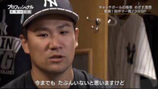プロフェッショナル 仕事の流儀▽1アウトの意味~メジャーリーガー投手田中将大 20170501