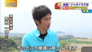 ゆうがたサテライト【足りない!ジャガイモ戦争…新参者登場!】 20170502