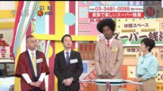 あさイチ「スゴ技Q スーパー銭湯で連休満喫!」 20170502