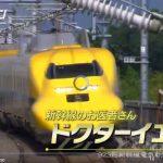探検バクモンSP「新幹線&ドクターイエロー祭り」 20170503