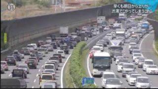 NEWS23 憲法と私と教育勅語…脚本家倉本聰さん語る▽ウンザリ渋滞に対策 20170503