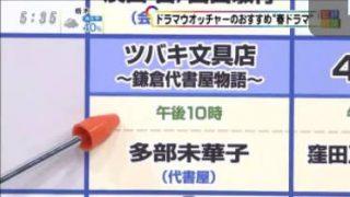 新・週刊フジテレビ批評 20170506