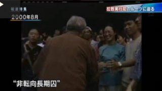報道特集「極右か新星か~仏大統領選挙・北朝鮮の闇~富山県でも」 20170506