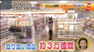 シューイチ GWグルメ博▽100円均一▽木下大サーカス▽セリーグ首位攻防 20170507