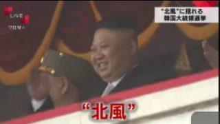 クローズアップ現代+「韓国はどこへ~北朝鮮情勢で揺れる大統領選挙~」 20170508