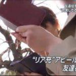 "NEWS23 「キラキラしていたい…」""リア充""装う女性たちの実態 20170510"