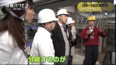 探検バクモン「日本一の巨大郵便局」 20170510