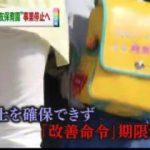 """ミヤネ屋【""""森友""""保育園閉鎖か▽ミスター教科書に】 20170511"""