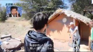 アナザースカイ 凄腕の左官職人・挾土秀平が代表作を生んだ想い出の地アリゾナへ。 20170512