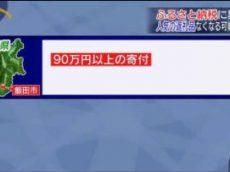WBS▽ふるさと納税に駆け込み需要急増のワケ▽日本郵政が野村不動産の買収検討 20170512