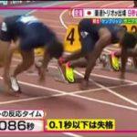 S☆1 桐生&ケンブリッジなるか9秒台! 20170513