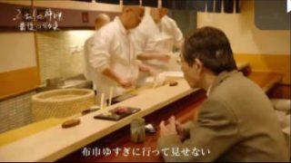 NHKスペシャル「和食 ふたりの神様 最後の約束」 20170514